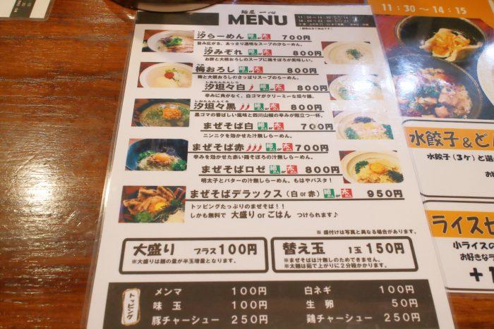 麺屋一心メニュー