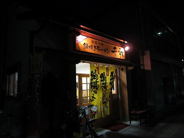 鍋焼きラーメン千秋(高知駅裏)