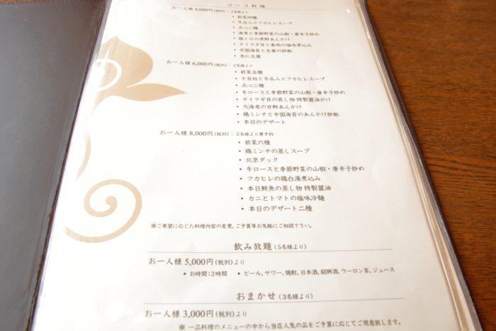 華珍園別館 コースメニュー