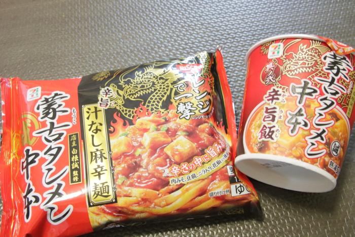 セブンプレミアムの冷凍麺 蒙古タンメン中本 汁なし麻辛麺 辛旨飯