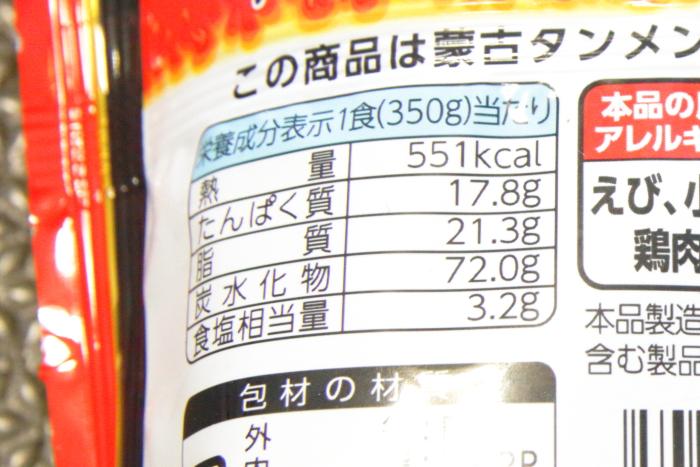 セブンプレミアムの冷凍麺 蒙古タンメン中本 汁なし麻辛麺 カロリー