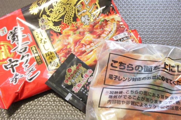 セブンプレミアムの冷凍麺 蒙古タンメン中本 汁なし麻辛麺を開封した中身
