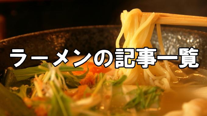 ラーメン&中華料理カテゴリーへ
