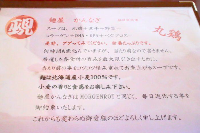 麺屋覡ラーメン高知土佐市メニュー