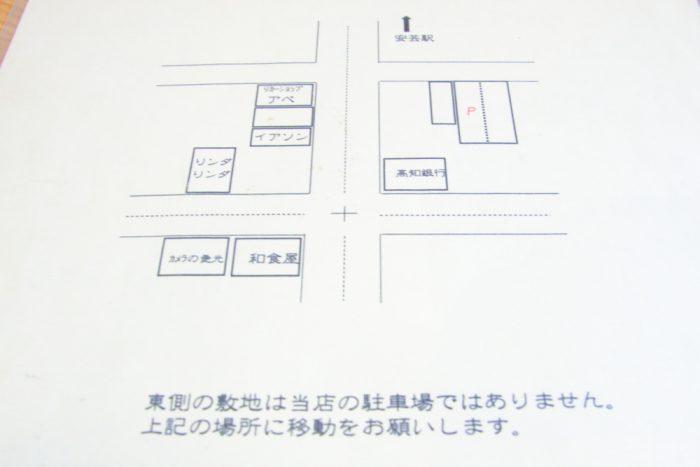 伊太利亜食堂リンダリンダ 駐車場の地図