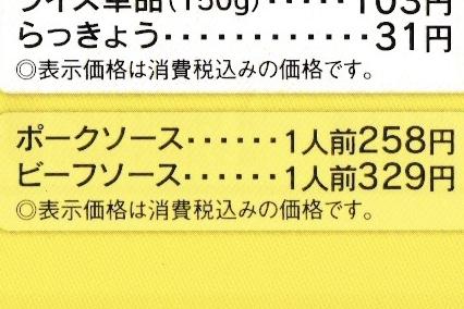 ココイチ持ち帰りメニュー2018/5/6/7版