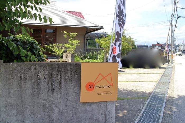 麺屋覡ラーメン高知土佐市外観