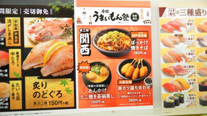 はま寿司 第二弾関西全国うまいもん祭 大阪