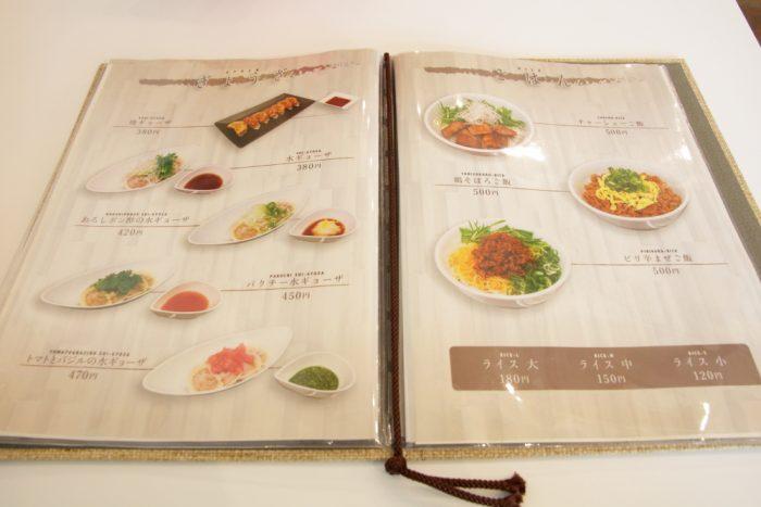 らぁ麺ダイニングCalm(カルム) のメニュー