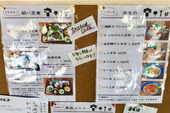 ヤ・シィパーク 池澤鮮魚店 助八のメニュー