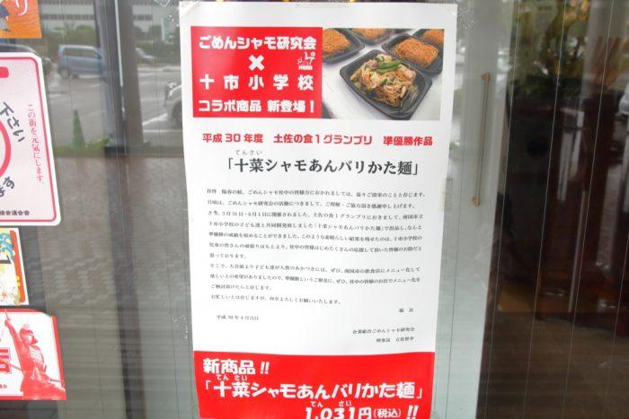高知南国市レストラン グドラック張り紙