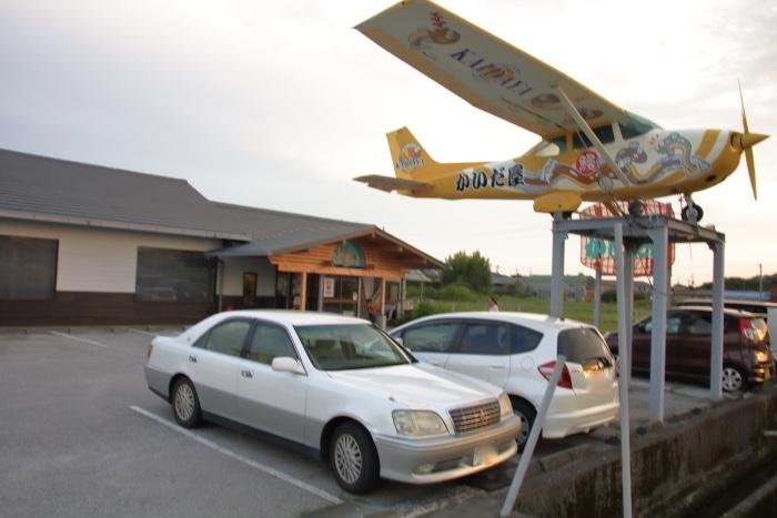 かいだ屋外観 駐車場の飛行機