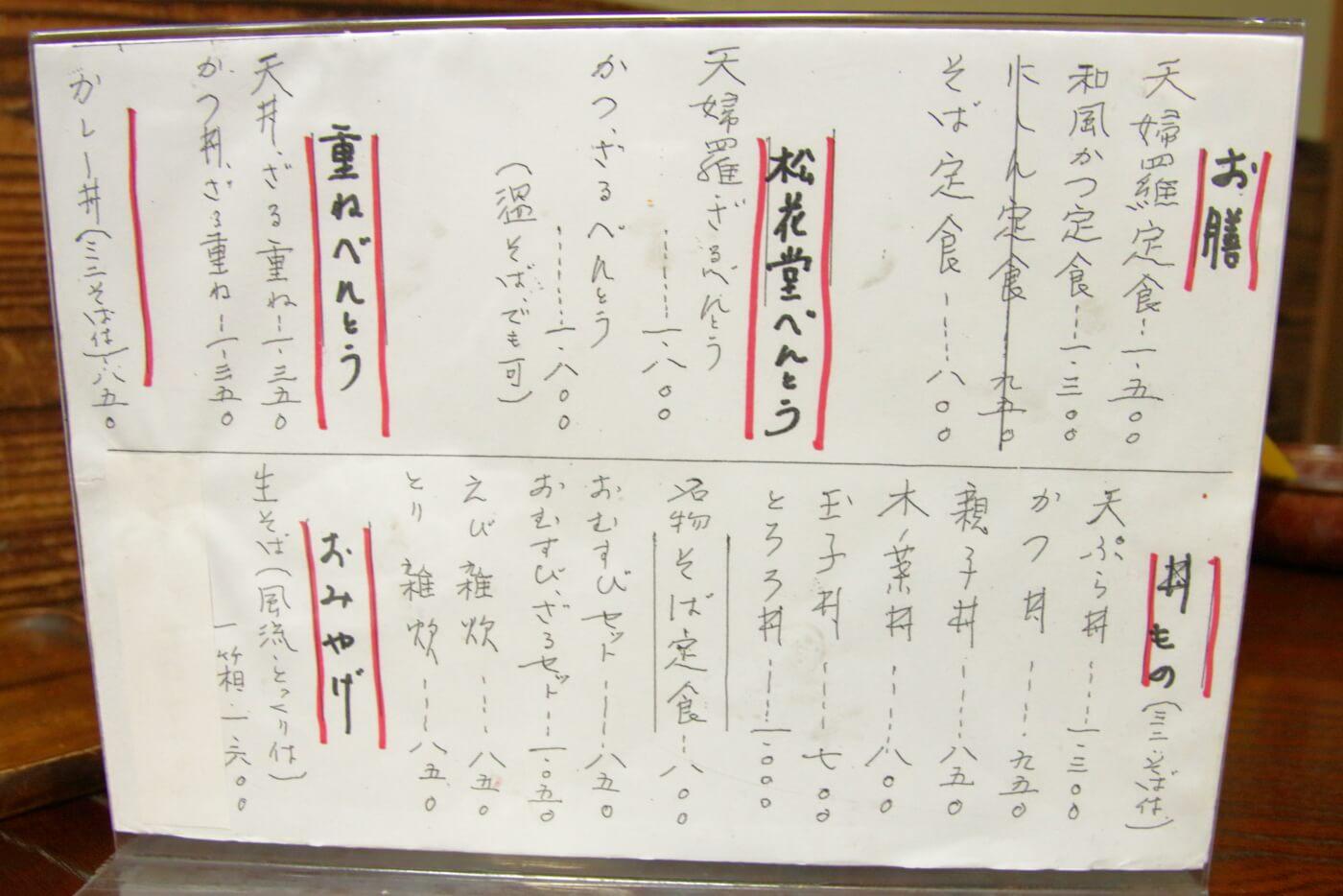 高知市の蕎麦つちばしのメニュー