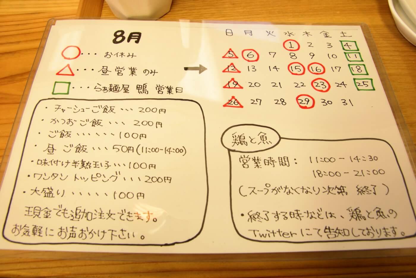 高知市のラーメン 鶏と魚 メニューと営業日情報