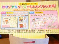 丸亀製麺の2018夏のキャンペーン
