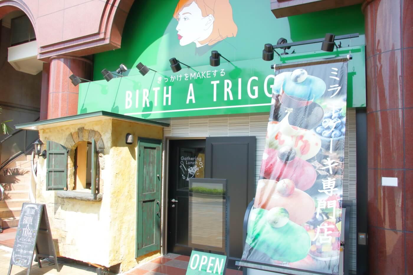 birth a trigg cafe(バースアトリッグカフェ)外観