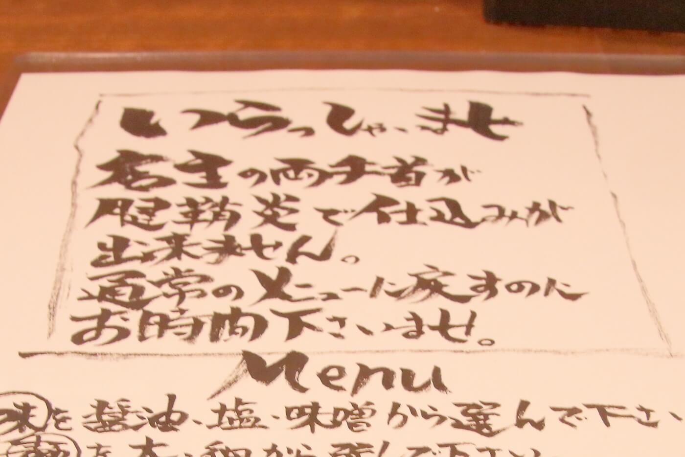 ジェントル麺喰楽部 メニューの但し書き