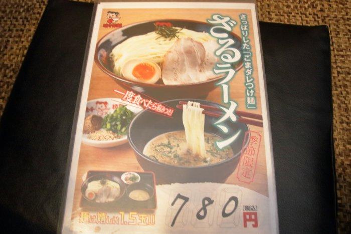 味千ラーメン高知南国店のメニュー