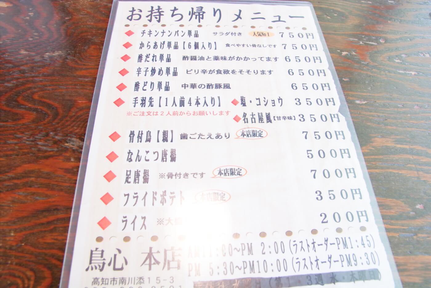 高知市の鶏料理屋さん 鳥心 お持ち帰りメニュー
