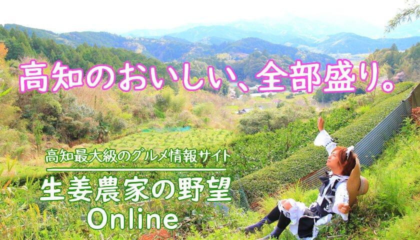生姜農家の野望Online