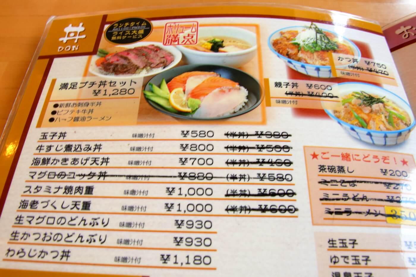 高知市 FAMILY RESTAURANT ASAHI ファミリーレストランアサヒのメニュー