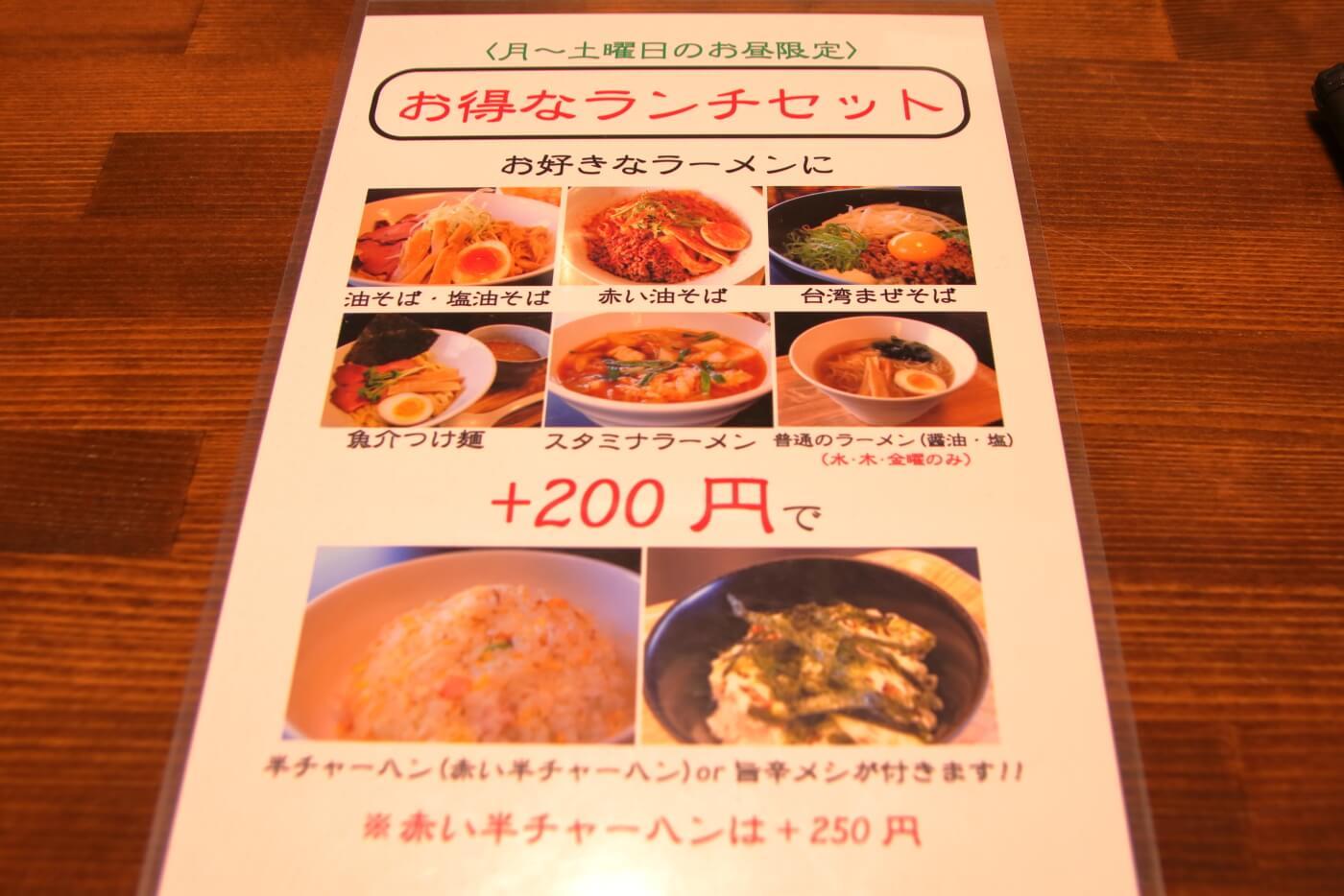高知市一宮のラーメン店 和へる(あえる)のメニュー