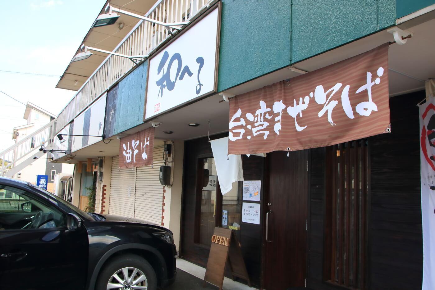 高知市一宮のラーメン店 和へる(あえる) の店舗外観