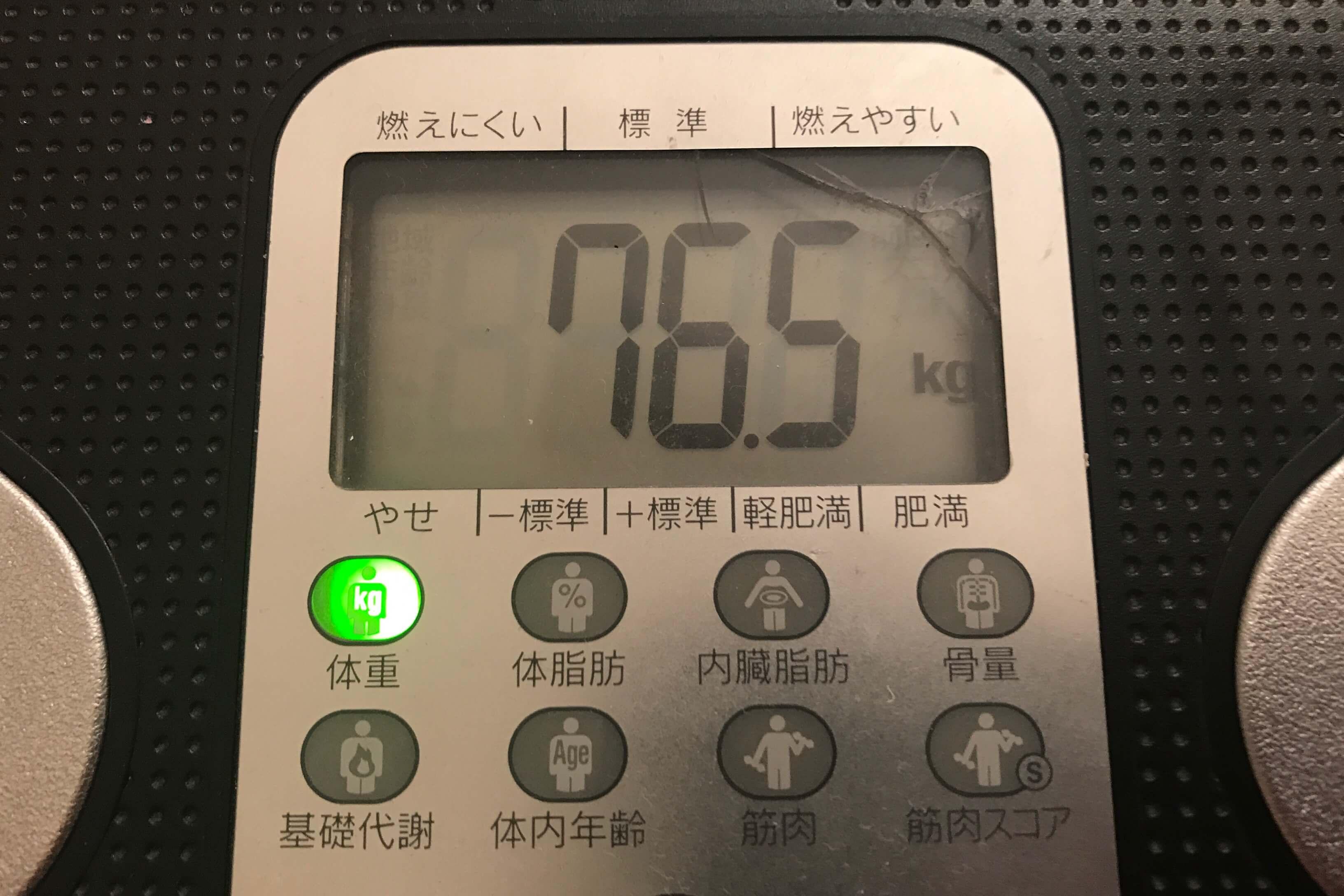 筋トレダイエット5日目の体重測定結果は76.5kg