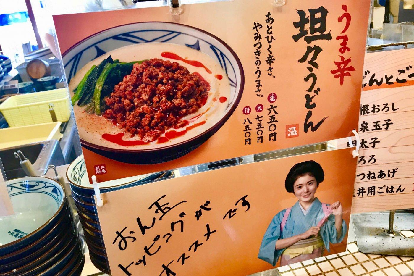 丸亀製麺の期間限定メニュー うま辛坦々うどんのポップ