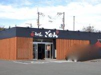 高知県南国市のうどん屋新店 うどんごめん 外観
