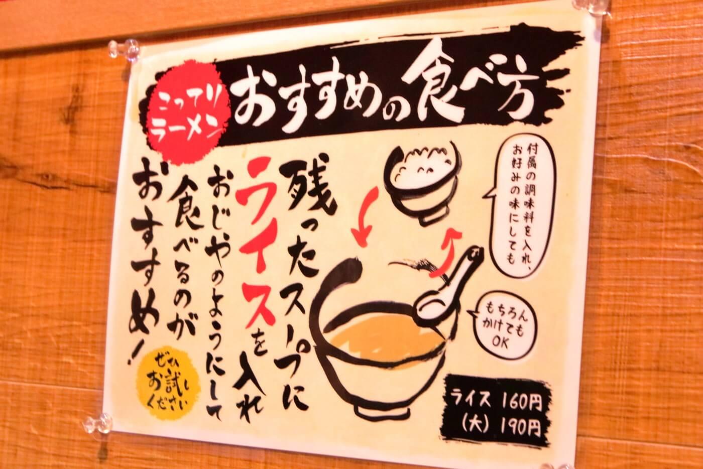 天下一品のこってりスープは締めにライスを入れるのがおすすめ