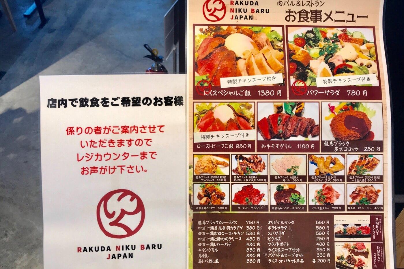 高知蔦屋書店 RAKUDA NIKU BARU JAPAN ラクダ肉バルのメニュー