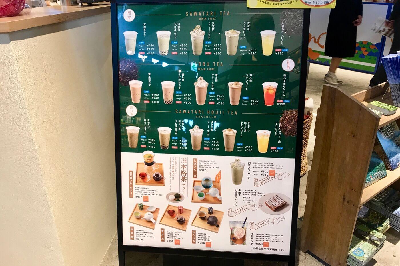 高知蔦屋書店 沢渡茶カフェ ASUNAROアスナロのメニュー