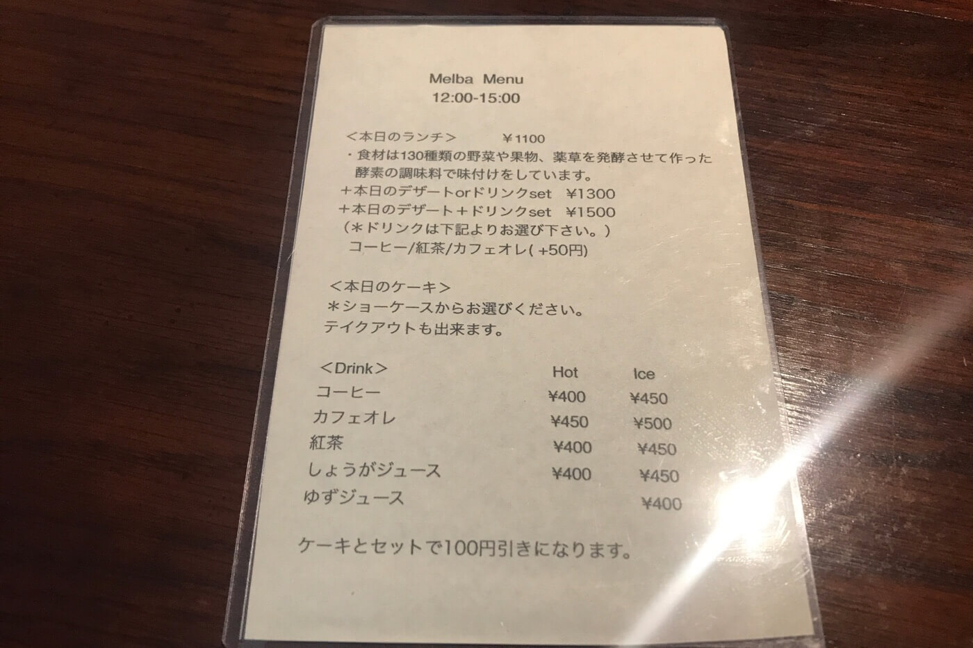 cafe Melba(メルバ)のメニュー