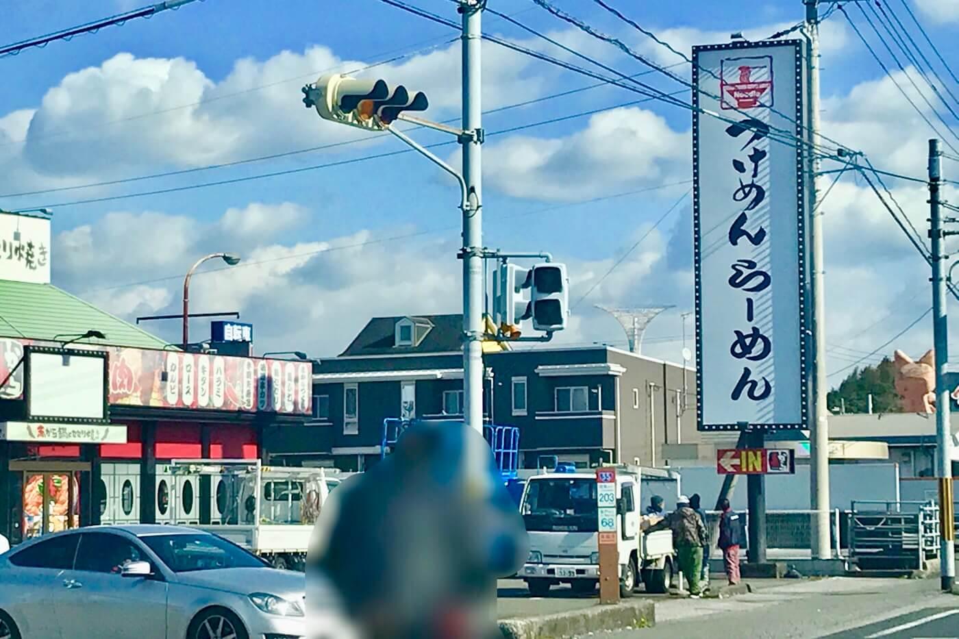 製麺処 蔵木 南国店