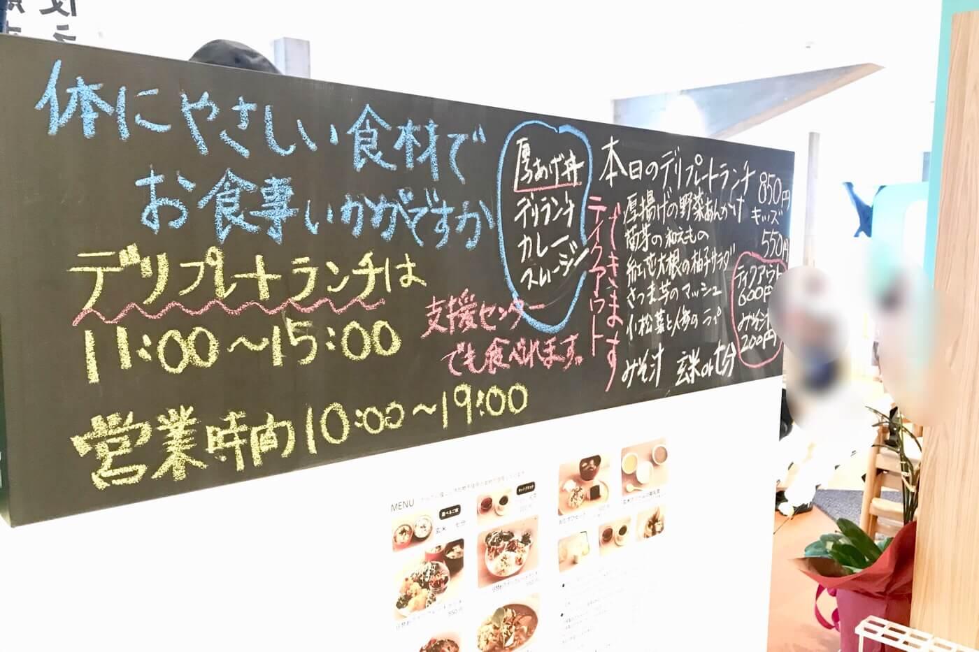 高知蔦屋書店 オーガニックスタイルキッチン