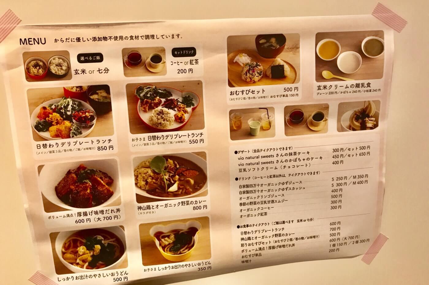 高知蔦屋書店 オーガニックスタイルキッチンのメニュー