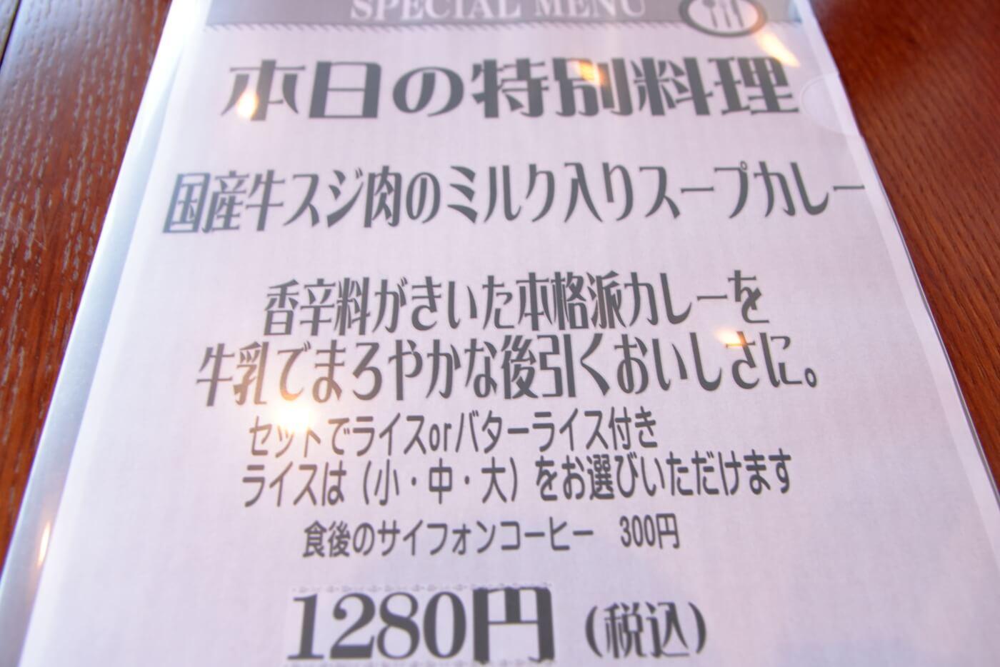 Real食堂 西山珈琲館 メニュー