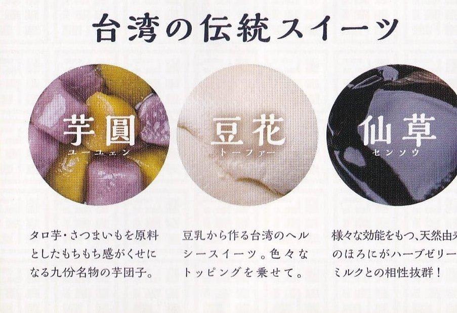 台湾甜商店 解説