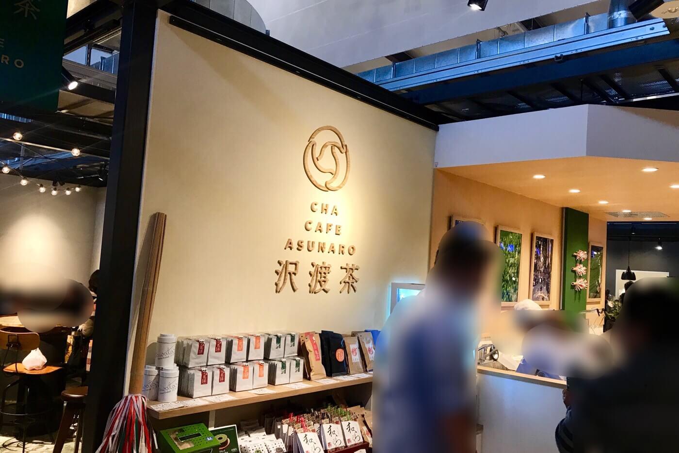 高知蔦屋書店 沢渡茶カフェ ASUNAROアスナロ