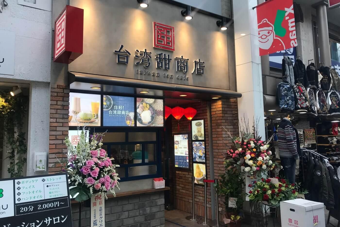 台湾甜商店 高知帯屋町店 外観