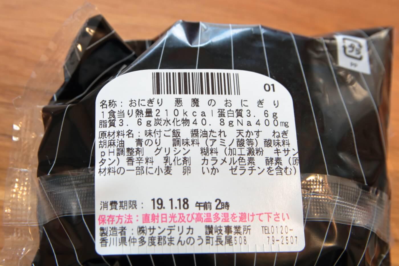 ローソン 悪魔のおにぎりのパッケージに貼られたラベルに記載された成分やカロリーの表示