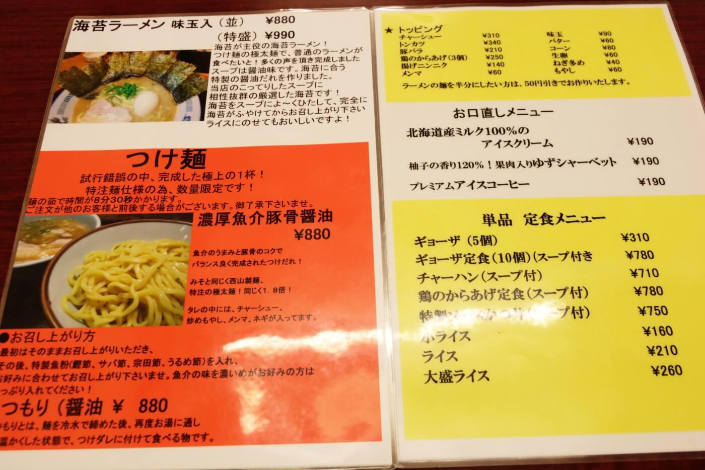 高知市にあるラーメン屋さん鈴木食堂のメニュー