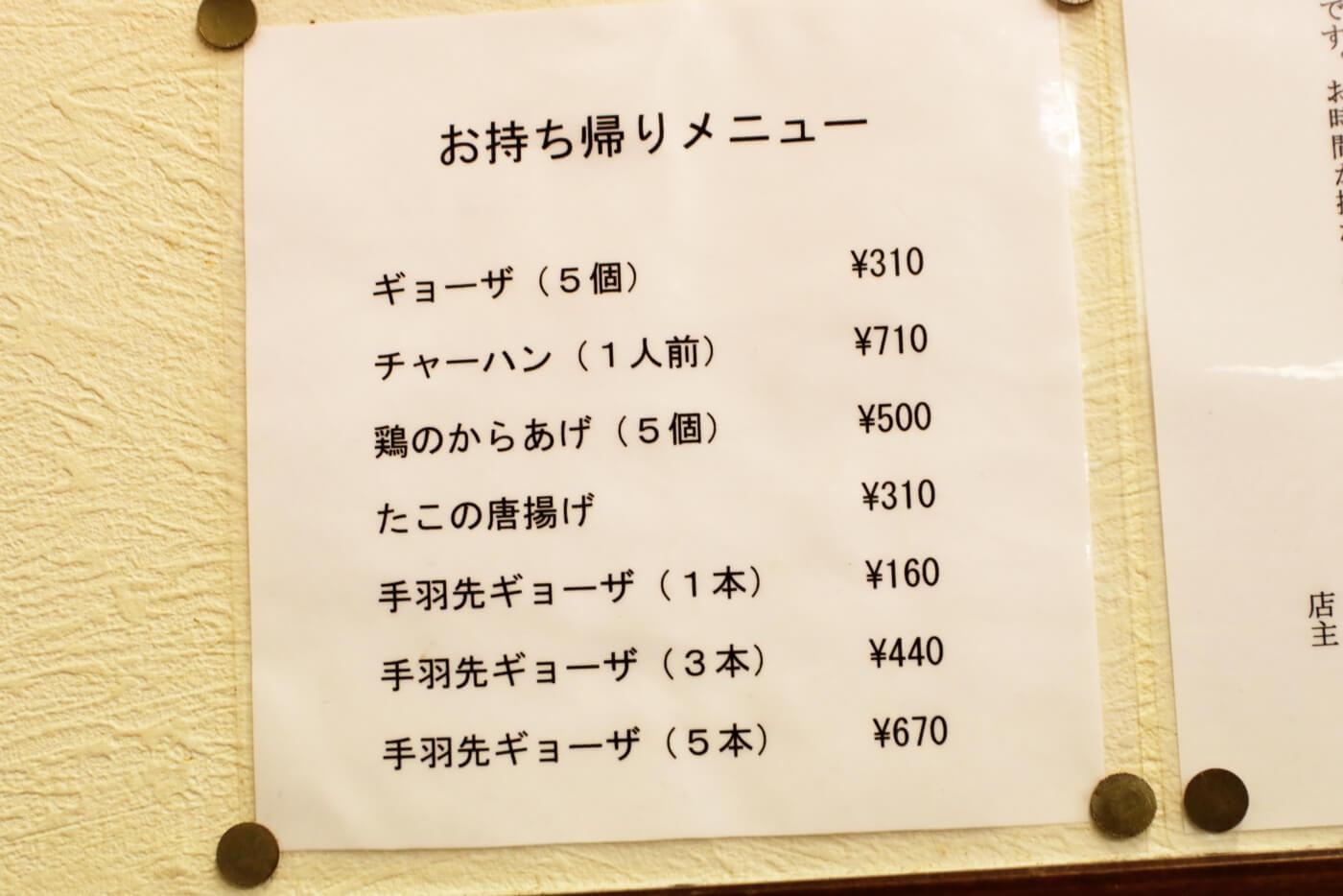 高知市にあるラーメン屋さん鈴木食堂の持ち帰りメニュー