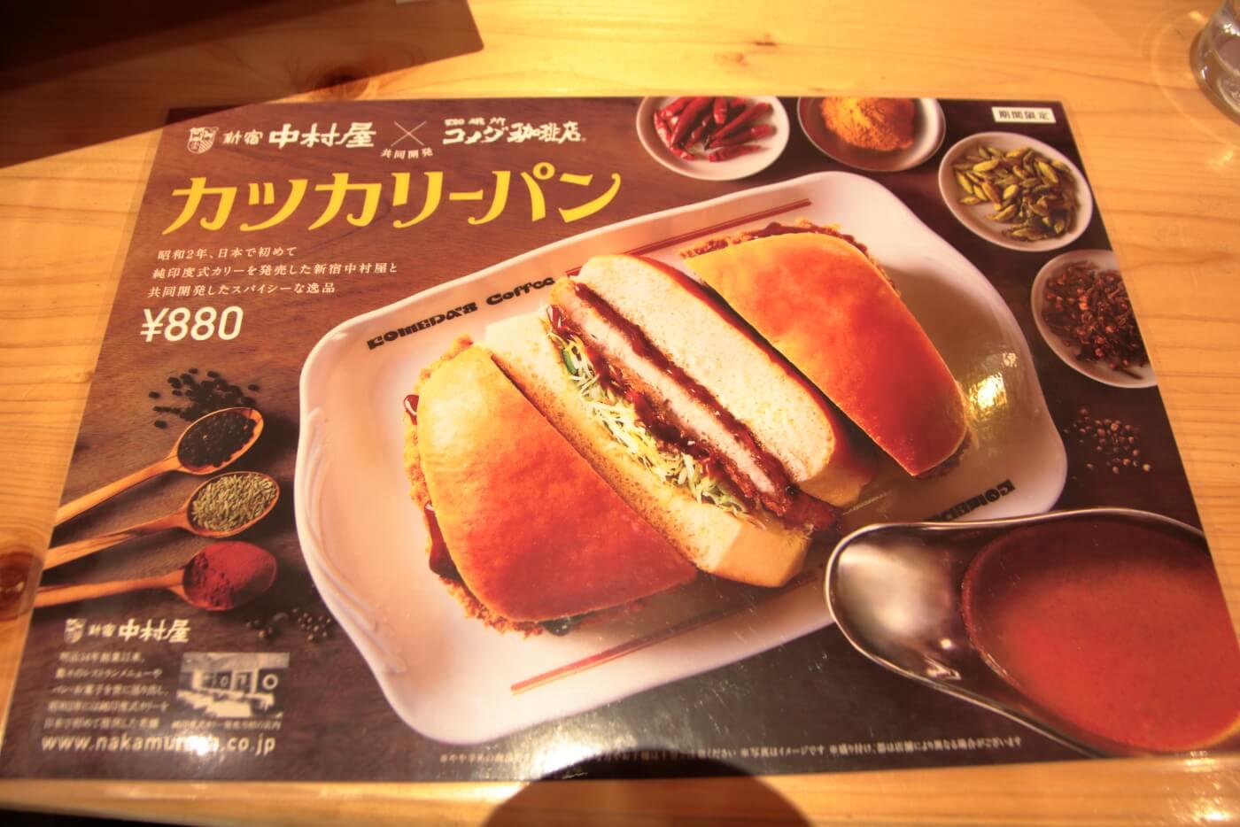 コメダ珈琲店のメニュー カツカリーパン
