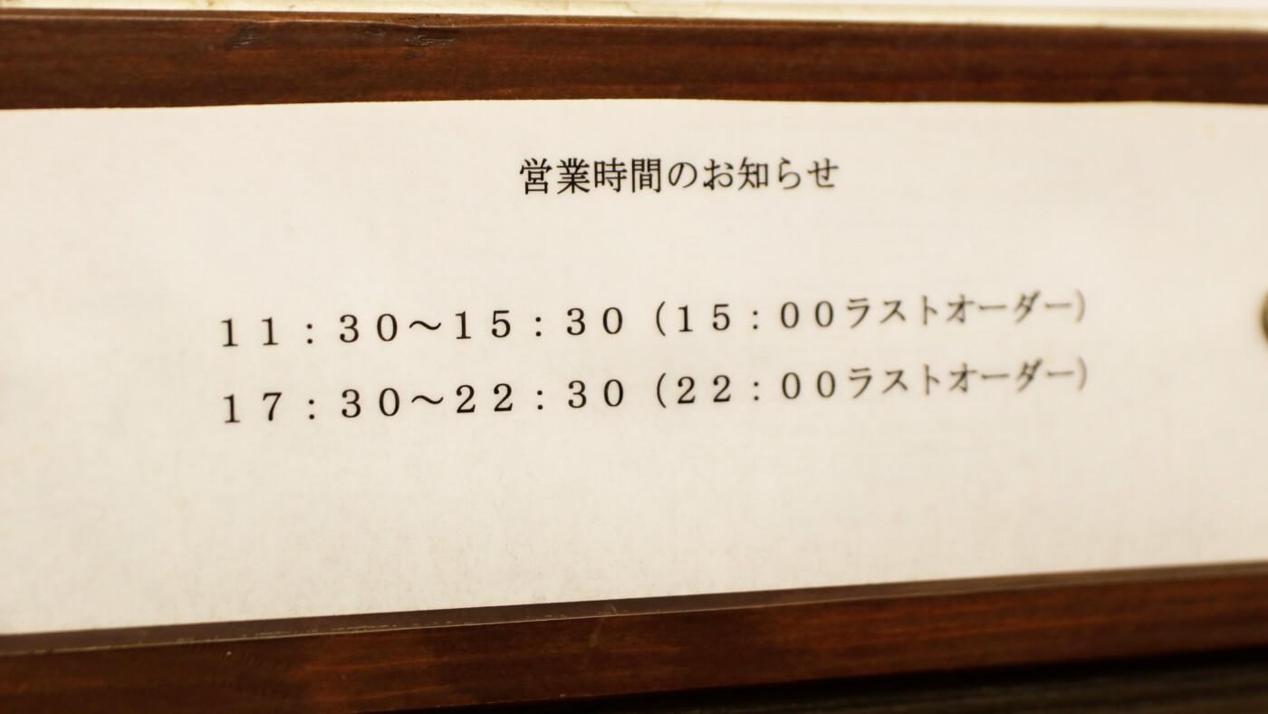 高知市にあるラーメン屋さん鈴木食堂の営業時間