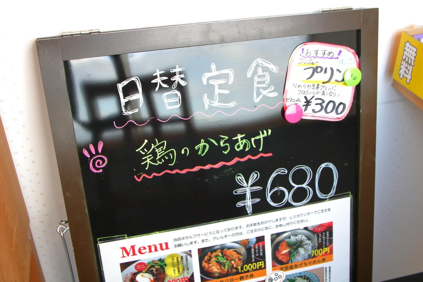 道の駅大山のレストランメニュー