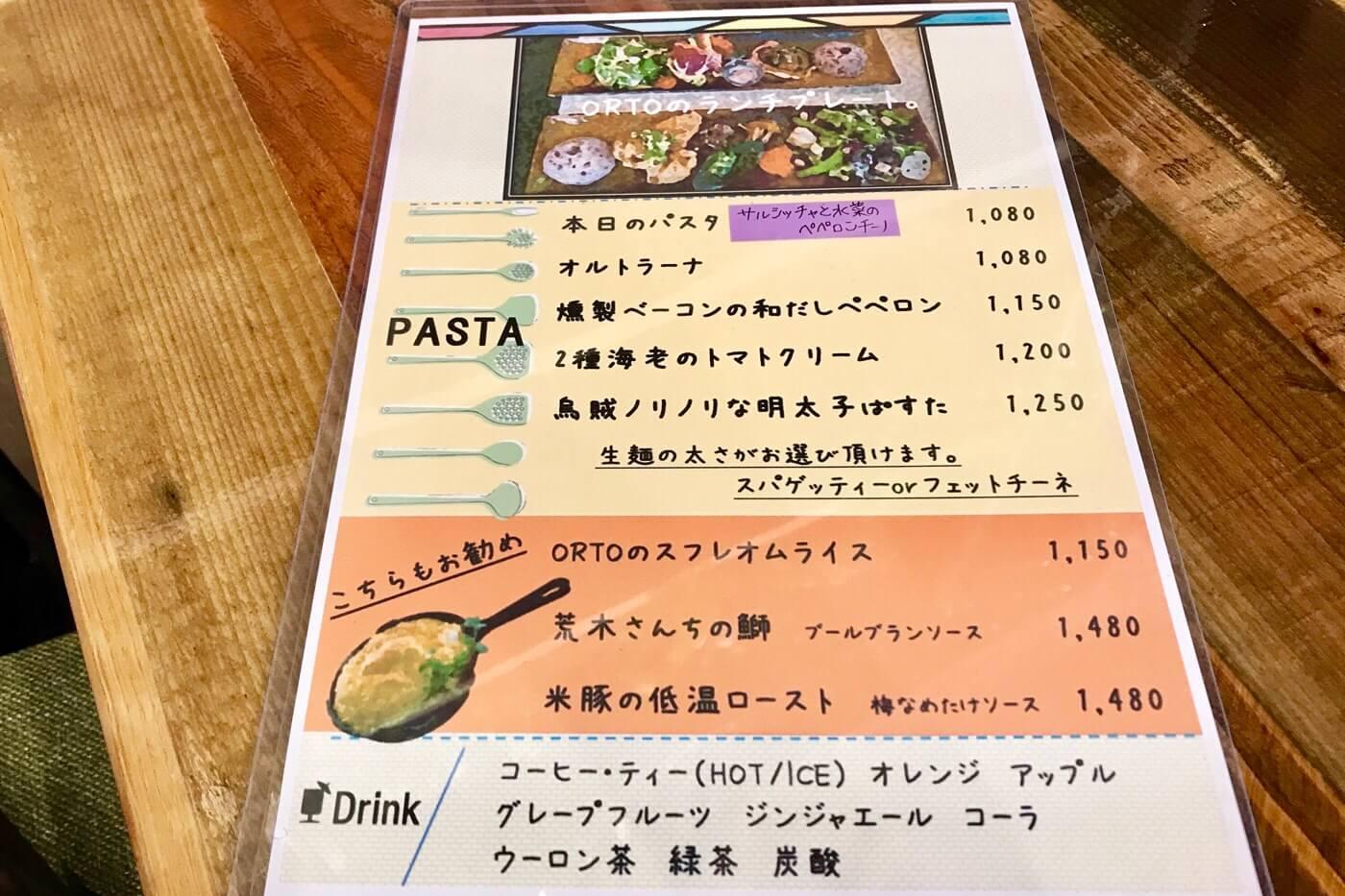 PIzzeriaORTO オルト ランチのパスタなどの料理メニュー