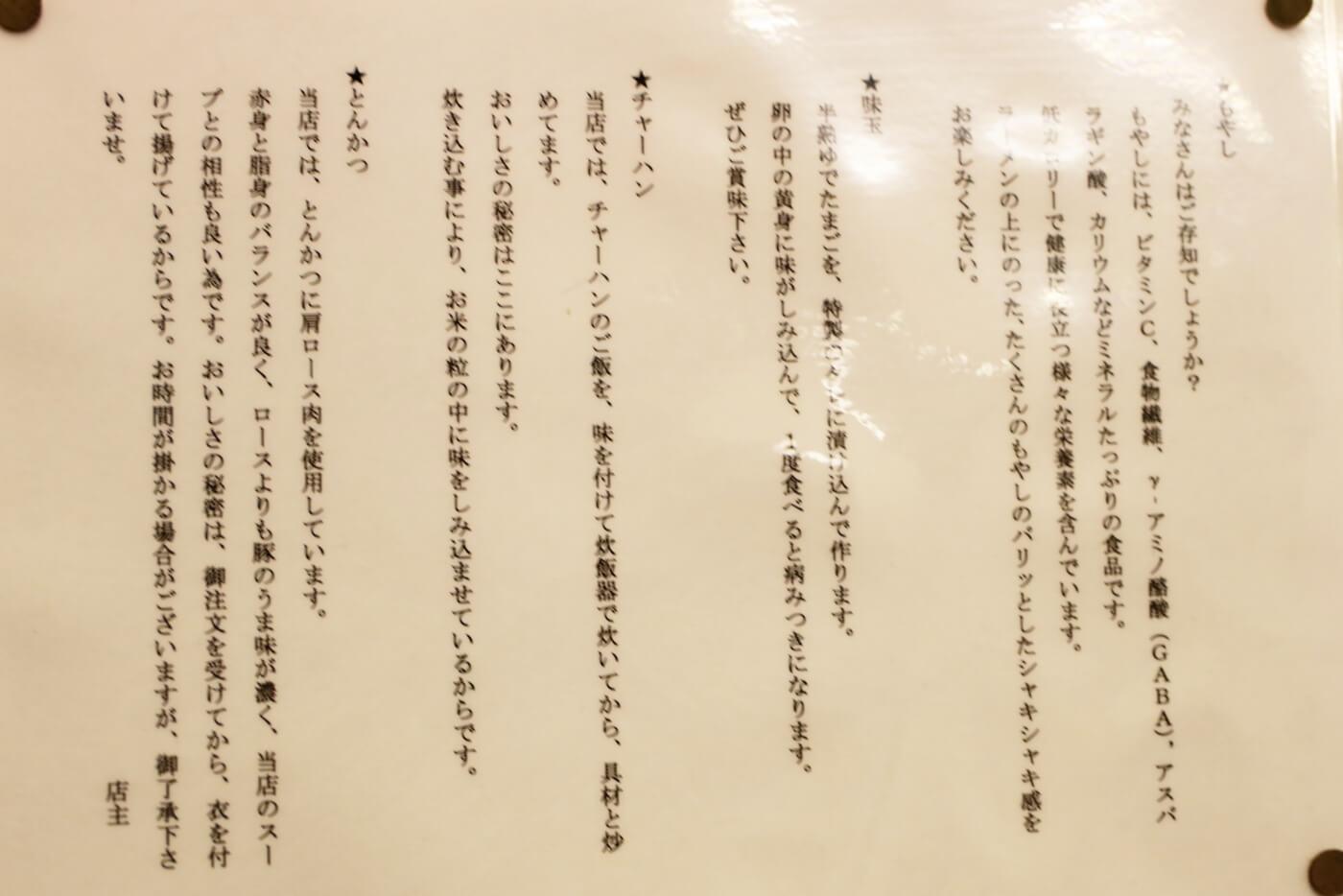 高知市にあるラーメン屋さん鈴木食堂のこだわり
