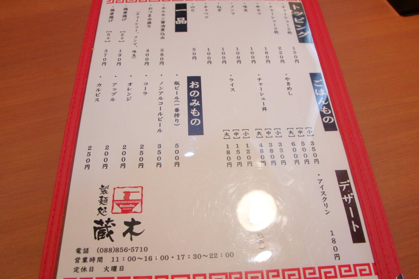 製麺処蔵木南国店のメニュー